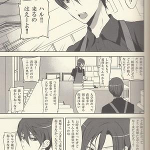 [Dan] Free! dj – Nemutai Makoto-kun to nemutakunai Haruka no shifuto koutai [JP] – Gay Comics image 004