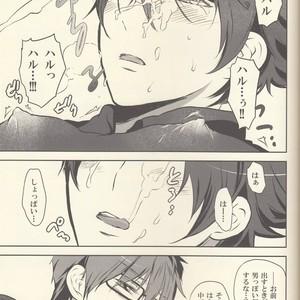 [Dan] Free! dj – Nemutai Makoto-kun to nemutakunai Haruka no shifuto koutai [JP] – Gay Comics image 018