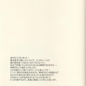 [Dan] Free! dj – Nemutai Makoto-kun to nemutakunai Haruka no shifuto koutai [JP] – Gay Comics image 020