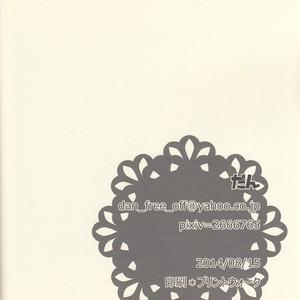 [Dan] Free! dj – Nemutai Makoto-kun to nemutakunai Haruka no shifuto koutai [JP] – Gay Comics image 021