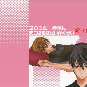 [Dan] Free! dj – Nemutai Makoto-kun to nemutakunai Haruka no shifuto koutai [JP] – Gay Comics image 022