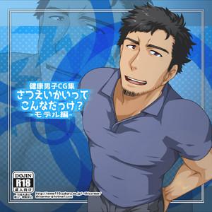 [ThisArmor (Murakami)] Satsueikai tte Konnadakke- Model Hen – – Gay Comics