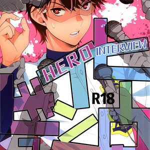 [LEFT(ore)] Hero Interview – Daiya no A dj [Eng] – Gay Comics