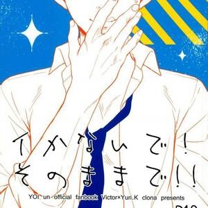 [clona/ jounetsu mango] ikanaide! sonomama de!! – Yuri on Ice dj [kr] – Gay Comics