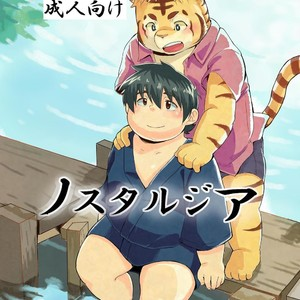 [707room (Maru)] Nostalgia [JP] – Gay Comics