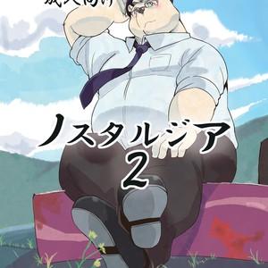 [707room (Maru)] Nostalgia 2 [JP] – Gay Comics