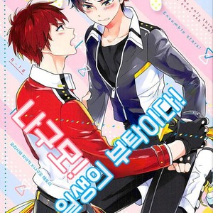 [PHkengai (Takaoka Nanaroku)] Nagumo! Isshou no Onegai da! – Ensemble Stars! dj [kr] – Gay Comics