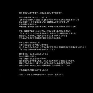 [Yukeyuke Ryuseigo/ YORUKURA Setsuya] Tales of Vesperia dj – Saisho wa Yonde, Furetara Saigo [Eng] – Gay Comics image 028