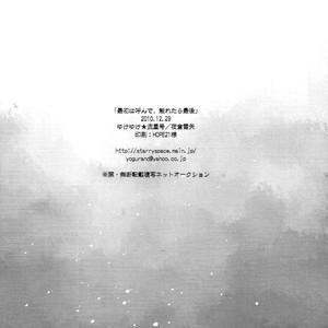 [Yukeyuke Ryuseigo/ YORUKURA Setsuya] Tales of Vesperia dj – Saisho wa Yonde, Furetara Saigo [Eng] – Gay Comics image 029