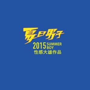 [sexnobi (Nobi Nobita)] Summer's End Muscle Heat [Eng] – Gay Comics image 038