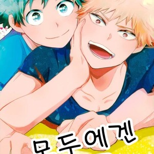 [AGARTHA] Minnaniha naishodesa – Boku no Hero Academia dj [kr] – Gay Comics
