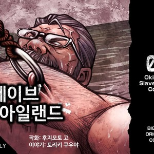 [BIG GYM (Fujimoto Gou, Toriki Kuuya)] Okinawa Slave Island 07 [kr] – Gay Comics
