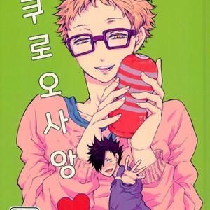 [BUNBUKU (changama)] Kuroosang – Haikyuu!! dj [kr] – Gay Comics