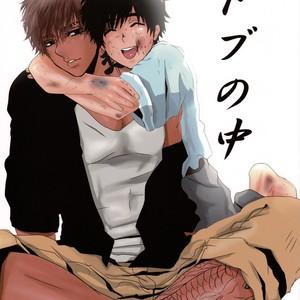[A-HOLE (cocounco)] Dobu no Naka [JP] – Gay Comics