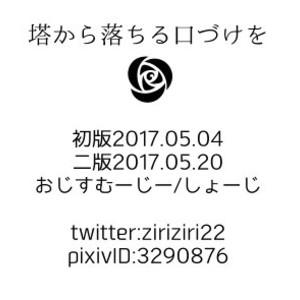 [A Ministry] Tō kara ochiru kuchidzuke o – Osomatsu-san dj [JP] – Gay Comics