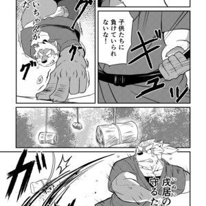 [Denim ni Shichimi Kakenaide (Futee)] VIOLATE [JP] – Gay Comics image 004