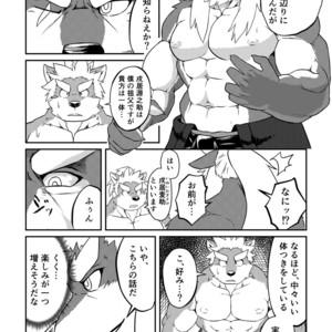 [Denim ni Shichimi Kakenaide (Futee)] VIOLATE [JP] – Gay Comics image 007