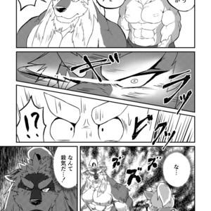 [Denim ni Shichimi Kakenaide (Futee)] VIOLATE [JP] – Gay Comics image 010