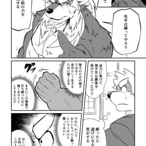 [Denim ni Shichimi Kakenaide (Futee)] VIOLATE [JP] – Gay Comics image 013