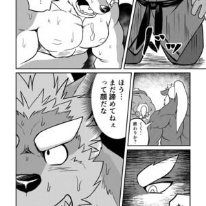 [Denim ni Shichimi Kakenaide (Futee)] VIOLATE [JP] – Gay Comics image 025