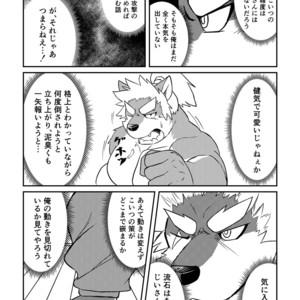 [Denim ni Shichimi Kakenaide (Futee)] VIOLATE [JP] – Gay Comics image 027
