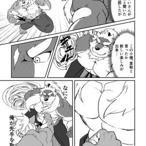 [Denim ni Shichimi Kakenaide (Futee)] VIOLATE [JP] – Gay Comics image 028