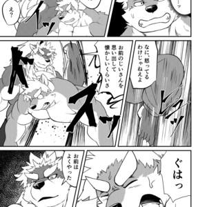 [Denim ni Shichimi Kakenaide (Futee)] VIOLATE [JP] – Gay Comics image 030