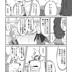 [Denim ni Shichimi Kakenaide (Futee)] VIOLATE [JP] – Gay Comics image 033