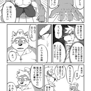 [Denim ni Shichimi Kakenaide (Futee)] VIOLATE [JP] – Gay Comics image 034