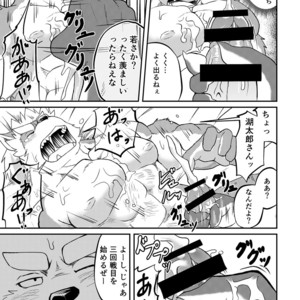 [Denim ni Shichimi Kakenaide (Futee)] VIOLATE [JP] – Gay Comics image 044