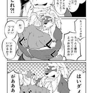 [Denim ni Shichimi Kakenaide (Futee)] VIOLATE [JP] – Gay Comics image 048