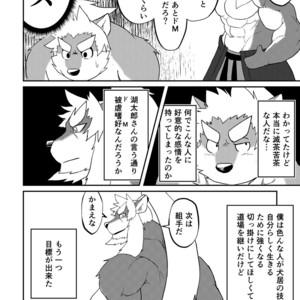 [Denim ni Shichimi Kakenaide (Futee)] VIOLATE [JP] – Gay Comics image 049