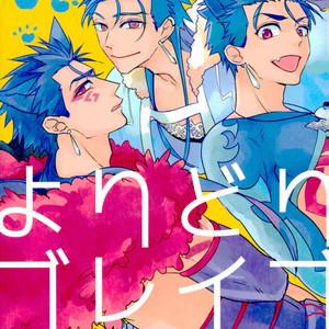 [Haiiro] Yori Dori Brave Chain – Fate/ Grand Order dj [JP] – Gay Comics