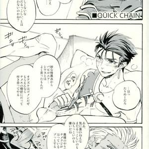[Haiiro] Yori Dori Brave Chain – Fate/ Grand Order dj [JP] – Gay Comics image 002