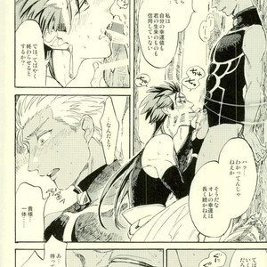 [Haiiro] Yori Dori Brave Chain – Fate/ Grand Order dj [JP] – Gay Comics image 011