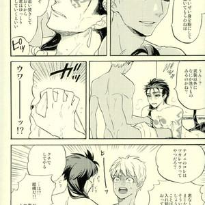 [Haiiro] Yori Dori Brave Chain – Fate/ Grand Order dj [JP] – Gay Comics image 019