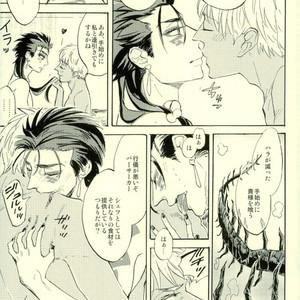 [Haiiro] Yori Dori Brave Chain – Fate/ Grand Order dj [JP] – Gay Comics image 022