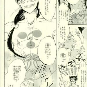 [Haiiro] Yori Dori Brave Chain – Fate/ Grand Order dj [JP] – Gay Comics image 023