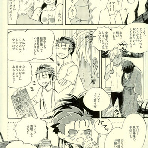 [Haiiro] Yori Dori Brave Chain – Fate/ Grand Order dj [JP] – Gay Comics image 025