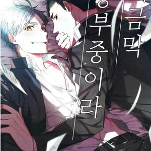 [Neko no Karintou (Suzukawa)] Tadaima Benkyou Chuunite – Haikyuu dj [kr] – Gay Comics