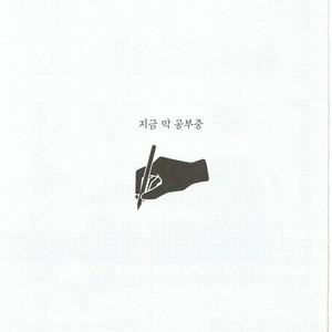[Neko no Karintou (Suzukawa)] Tadaima Benkyou Chuunite – Haikyuu dj [kr] – Gay Comics image 002