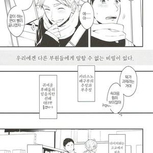 [Neko no Karintou (Suzukawa)] Tadaima Benkyou Chuunite – Haikyuu dj [kr] – Gay Comics image 004