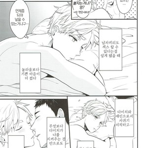 [Neko no Karintou (Suzukawa)] Tadaima Benkyou Chuunite – Haikyuu dj [kr] – Gay Comics image 006