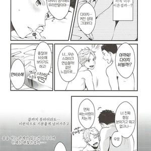 [Neko no Karintou (Suzukawa)] Tadaima Benkyou Chuunite – Haikyuu dj [kr] – Gay Comics image 007