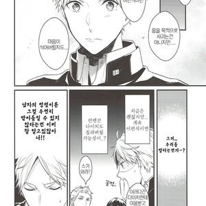 [Neko no Karintou (Suzukawa)] Tadaima Benkyou Chuunite – Haikyuu dj [kr] – Gay Comics image 009