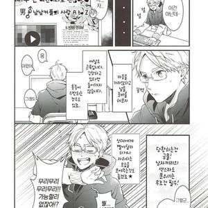 [Neko no Karintou (Suzukawa)] Tadaima Benkyou Chuunite – Haikyuu dj [kr] – Gay Comics image 011