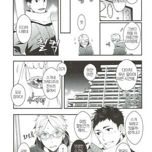 [Neko no Karintou (Suzukawa)] Tadaima Benkyou Chuunite – Haikyuu dj [kr] – Gay Comics image 014