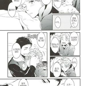 [Neko no Karintou (Suzukawa)] Tadaima Benkyou Chuunite – Haikyuu dj [kr] – Gay Comics image 016
