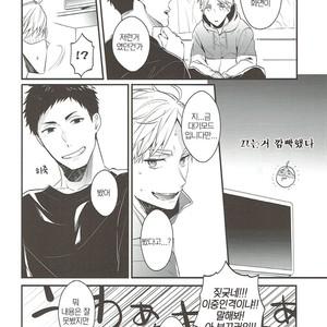 [Neko no Karintou (Suzukawa)] Tadaima Benkyou Chuunite – Haikyuu dj [kr] – Gay Comics image 019