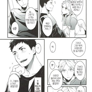 [Neko no Karintou (Suzukawa)] Tadaima Benkyou Chuunite – Haikyuu dj [kr] – Gay Comics image 020